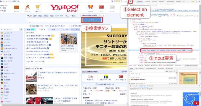 Yahoo!JAPANの検索ボタン