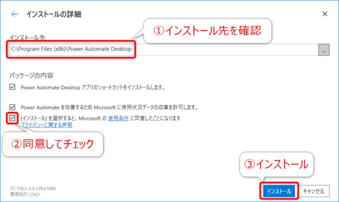 Power Automate Desktopのインストールの詳細