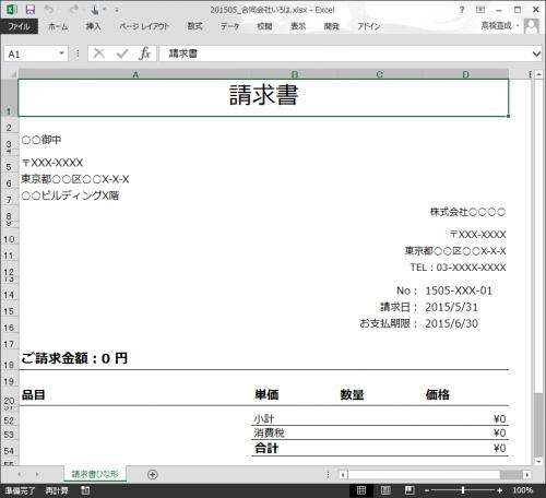エクセルVBAで不要な請求書が生成