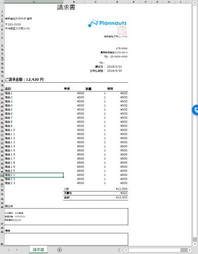 エクセルで作成した縦長の請求書