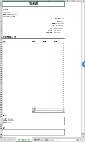 エクセルの請求書ひな形
