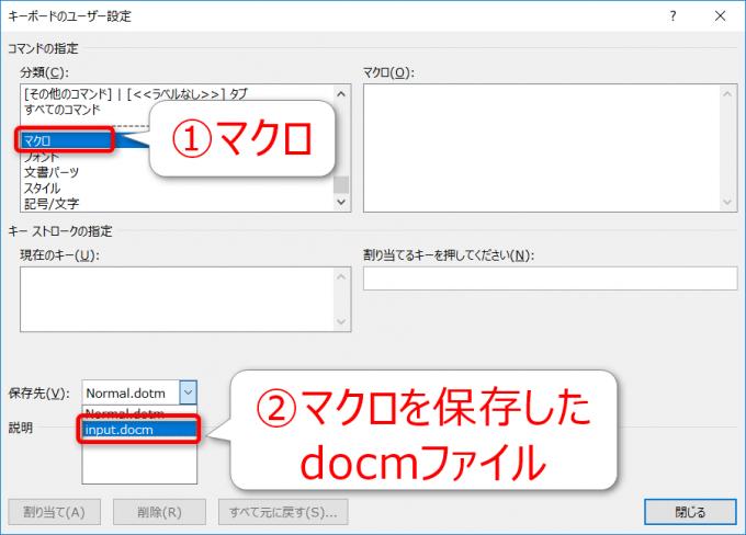 Wordのキーボードのユーザー設定でマクロと保存先を選択