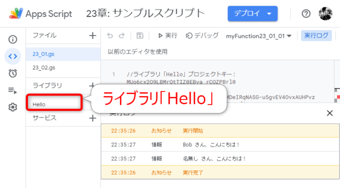 新IDEでライブラリが追加された