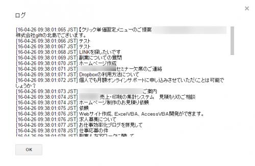 Gmailから抽出したメールの件名をログ出力