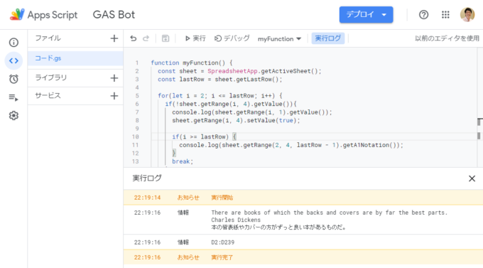 名言Botの最終行をログ出力