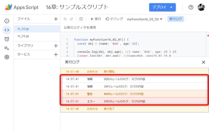 新IDEで各ログレベルのログを確認