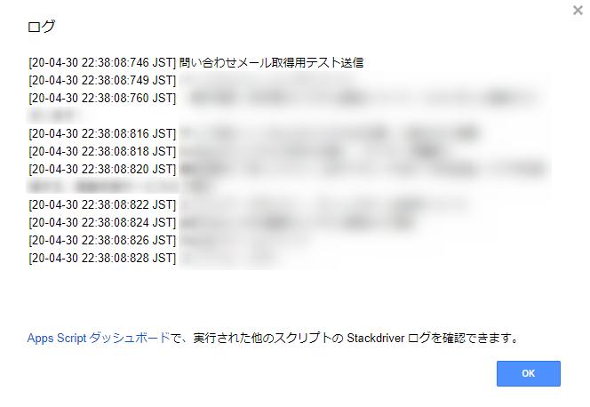 Gmailから抽出したメッセージの件名をログ出力