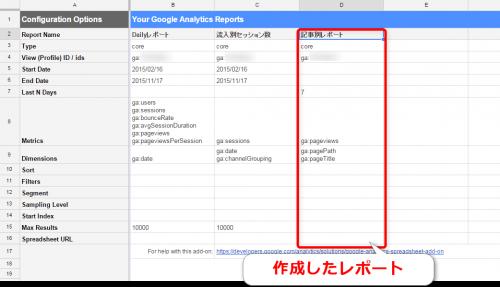 Googleアナリティクスアドオン記事別ページビューconfig