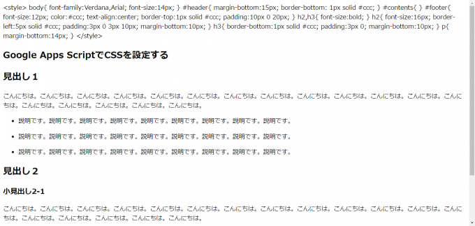 GASのWebページでHTMLの出力がテキストにエスケープされてしまう