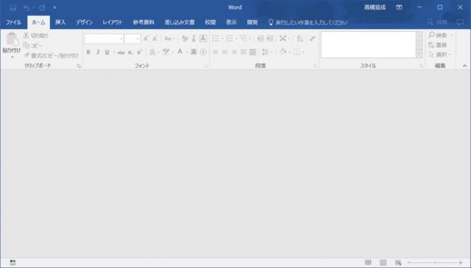 エクセルVBAでWordアプリケーションを開いた