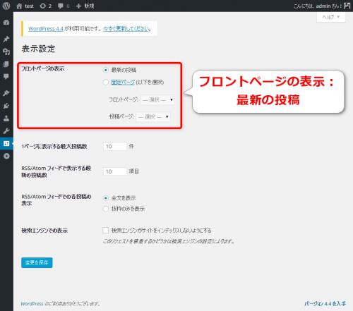 WordPressフロントページの表示設定