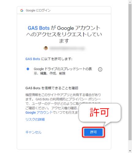 GASのアクセスリクエストを許可する