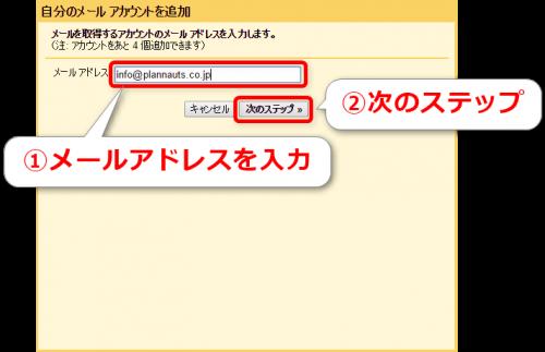 GmailでPOPサーバーの設定をするメールアドレスを入力