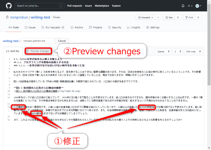 GitHubでファイルを編集してPreview changes