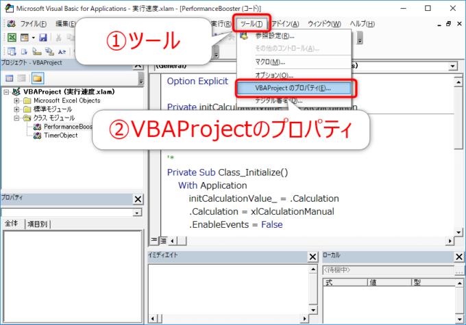 VBAProjectのプロパティを開く