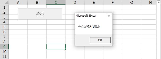 エクセルVBAでボタンを押してマクロを実行