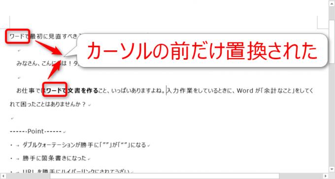 Word VBAで逆方向に検索して置換した