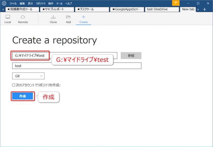 Source TreeでGドライブのフォルダをリポジトリとして追加