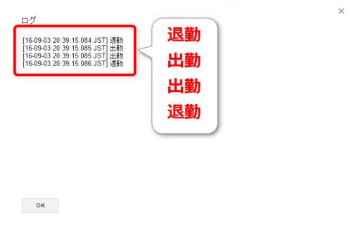 チャットワークの打刻メッセージをGoogle Apps Scriptで取り込む
