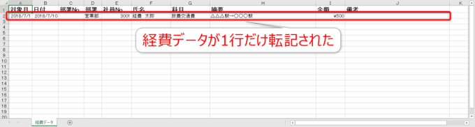エクセルVBAで経費精算書のデータを一行だけ転記