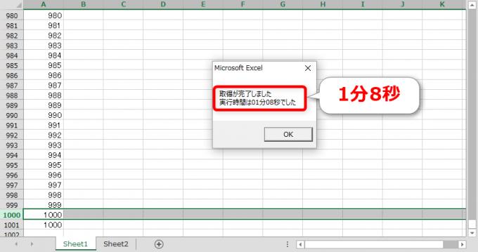 自動計算を停止した場合のエクセルVBA実行時間