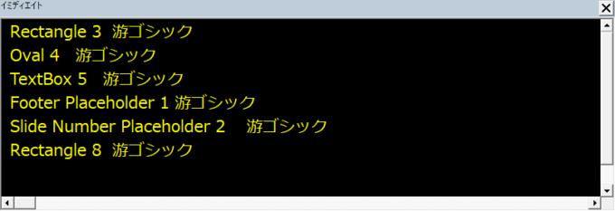 PowerPoint VBAでフォント名をデバッグ出力をする