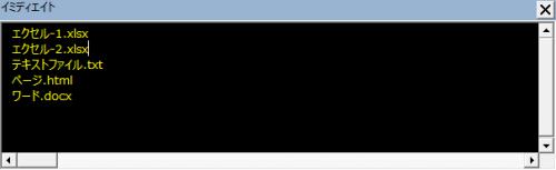 エクセルVBAのDir関数でフォルダ内のファイル一覧を出力
