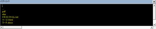 エクセルVBAでフォルダ内のファイルとフォルダを出力