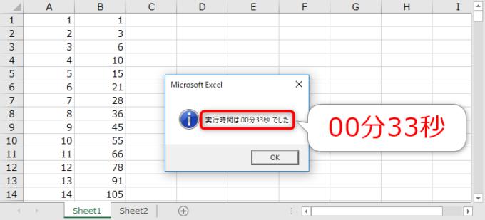 画面表示の更新を停止した場合のマクロの実行時間