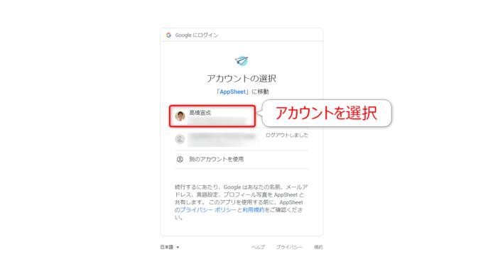 AppSheetに使用するGoogleアカウントを選択