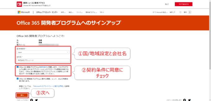 Office 365 開発者プログラムへのサインアップ