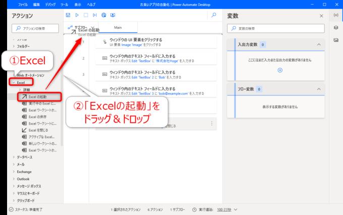 「Excelの起動」アクションをドラッグ&ドロップ