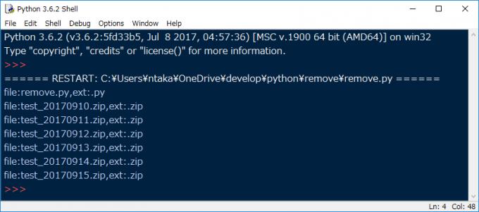 Pythonでフォルダ内のファイルの拡張子を取得