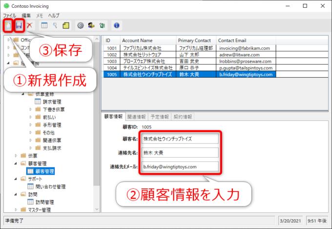 請求書デモアプリの自動化するタスク