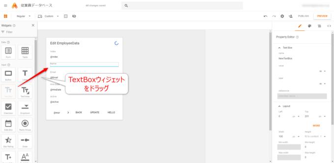 App MakerでTextBoxウィジェットを追加する