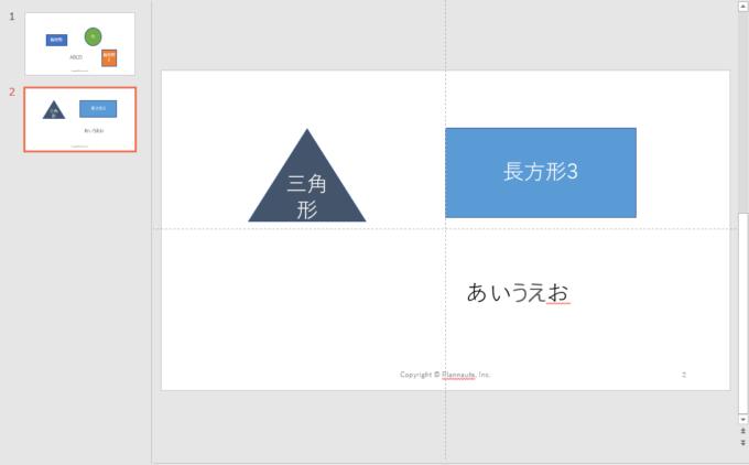 PowerPoint VBAでテキスト範囲のフォントを変更する