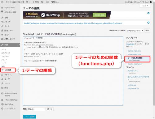WordPressでfunctions.phpの編集