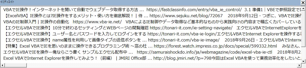 エクセルVBAでIE操作】ブログの記事一覧ページから公開日とカテゴリを