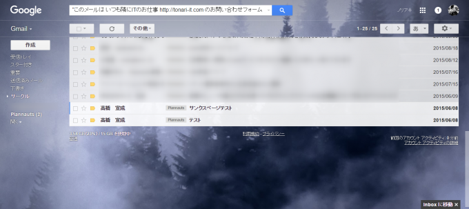 Gmailで条件に合う未読のメールは2つ