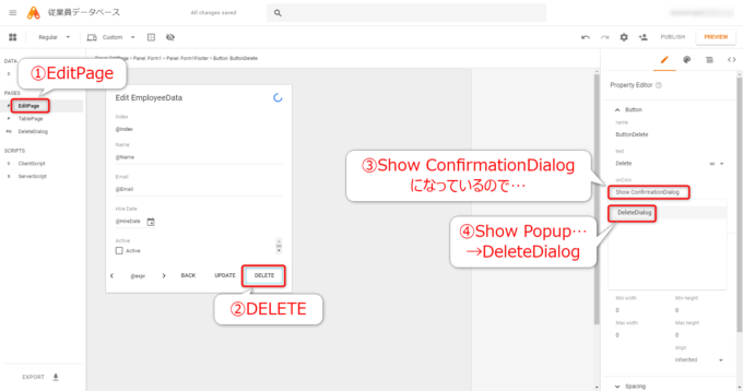 App MakerでボタンのonClickイベントを変更する