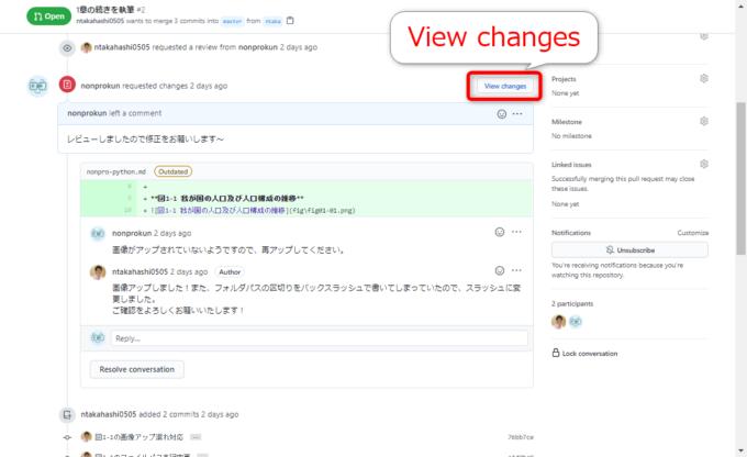 GitHubで修正のView changesをクリックする