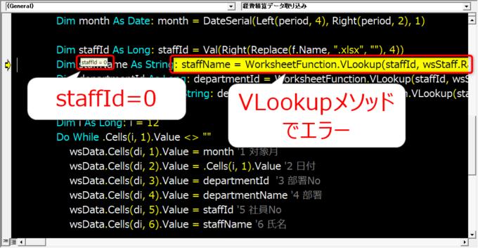 VLookupメソッドでエラーが発生した場所とスタッフIDの値