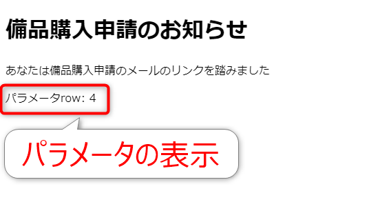 Webページに受け取ったパラメータを表示