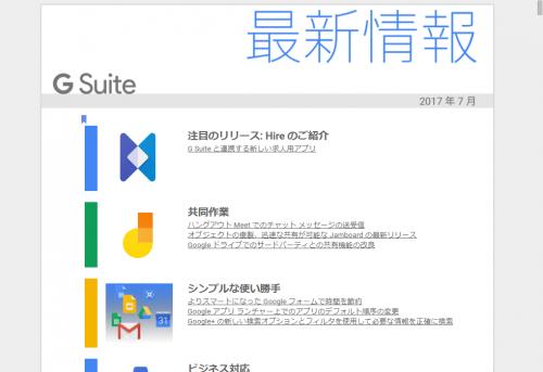 What's New in G Suite launch recap