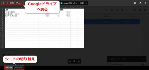 Googleドライブでエクセルファイルを閲覧する