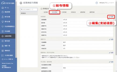MFクラウド給与の従業員給与情報のページ