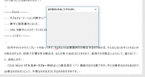 Wordのショートカットキーでフォームを表示