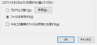 ファイルを保存する
