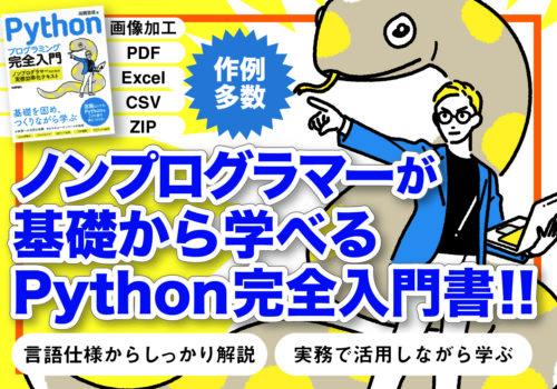 Python本POP01