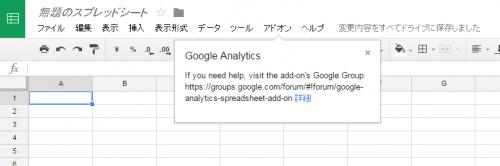 Googleアナリティクスアドオンが追加された
